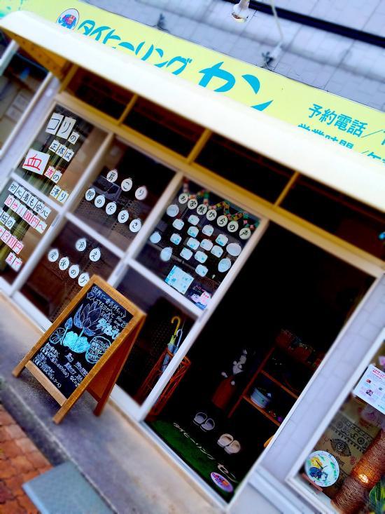 米子市 マッサージ タイヒーリング セン テレビ ダウンタウン