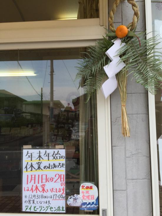米子市 マッサージ タイヒーリング セン 年末年始 営業予定 しめ縄